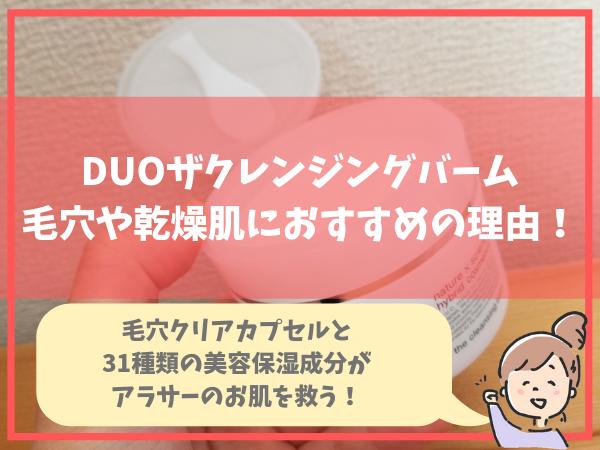 DUOザクレンジングバームが毛穴と乾燥肌におすすめの理由