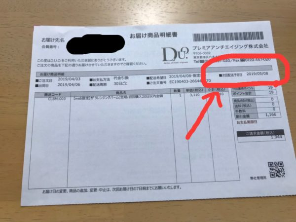DUOザクレンジングバームのお届け明細書