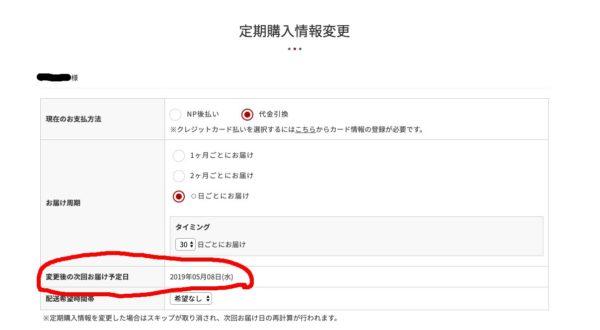 DUOザクレンジングバームのマイページの定期便情報