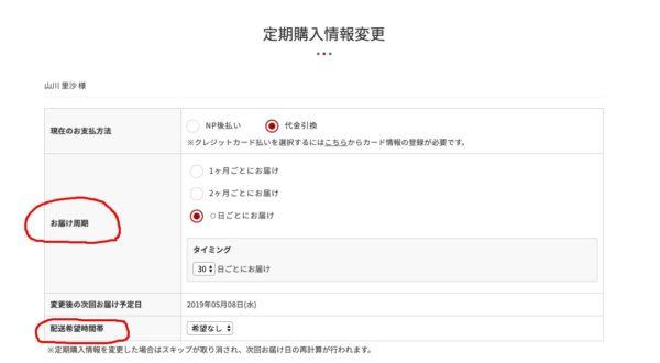 DUOザクレンジングバームのマイページの定期情報変更画面