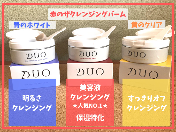 DUO 3種類